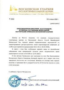 ЦИРКУЛЯР МИТРОПОЛИТА КРУТИЦКОГО И КОЛОМЕНСКОГО ЮВЕНАЛИЯ